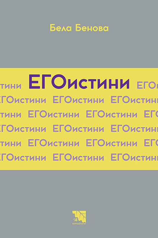 """Премиера на """"ЕГОистини"""" от Бела Бенова"""