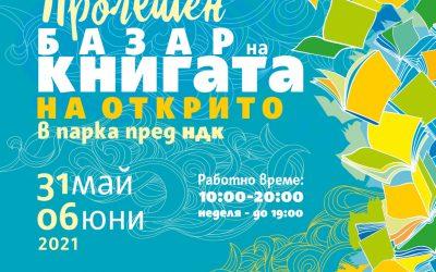 """Издателство """"Потайниче"""" на ПроЛетен базар на книгата 2021"""