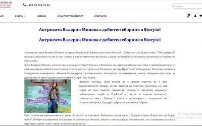 """За """"Изкуството да бъдеш човек"""" от Валерия Минева в Smartreaging.bg"""