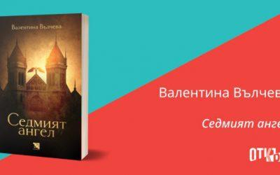 """Откъс от """"Седмият ангел"""" на Валентина Вълчева в Otkasi.com"""