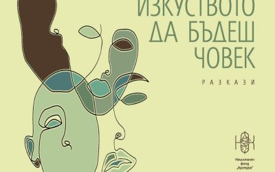 """Излезе аудиокнигата """"Изкуството да бъдеш човек"""" от Валерия Минева"""